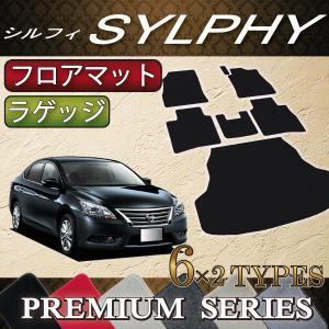 日産 シルフィ TB17 フロアマット ラゲッジマット (プレミアム)|fujimoto-youhin