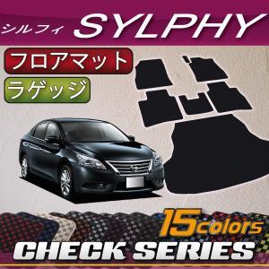 日産 シルフィ TB17 フロアマット ラゲッジマット (チェック)|fujimoto-youhin