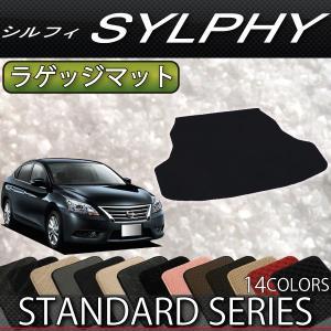 日産 シルフィ TB17 ラゲッジマット (スタンダード)|fujimoto-youhin