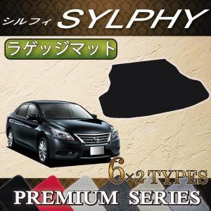 日産 シルフィ TB17 ラゲッジマット (プレミアム)|fujimoto-youhin