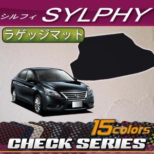 日産 シルフィ TB17 ラゲッジマット (チェック)|fujimoto-youhin