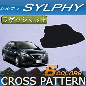日産 シルフィ TB17 ラゲッジマット (クロス)|fujimoto-youhin