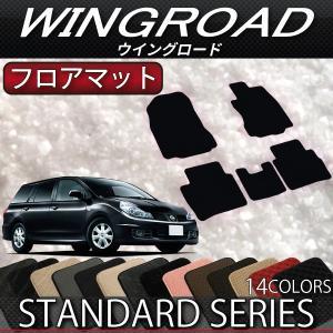 日産  ウイングロード Y12系 フロアマット (スタンダード)|fujimoto-youhin