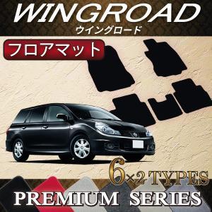 日産  ウイングロード Y12系 フロアマット (プレミアム)|fujimoto-youhin