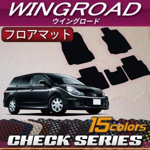 日産  ウイングロード Y12系 フロアマット (チェック)|fujimoto-youhin