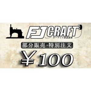 部分販売 特別注文オプション 100|fujimoto-youhin