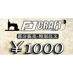 部分販売 特別注文オプション 1000|fujimoto-youhin