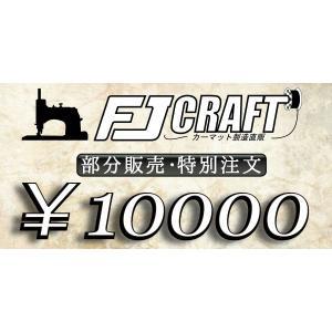 部分販売 特別注文オプション 10000|fujimoto-youhin
