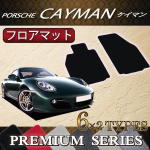 ポルシェ ケイマン 987 フロアマット (プレミアム)|fujimoto-youhin
