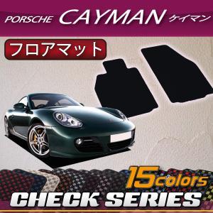 ポルシェ ケイマン 987 フロアマット (チェック)|fujimoto-youhin