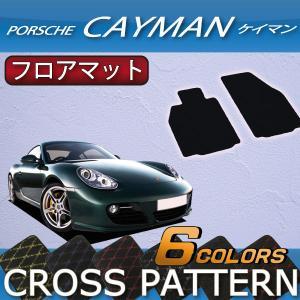 ポルシェ ケイマン 987 フロアマット (クロス)|fujimoto-youhin