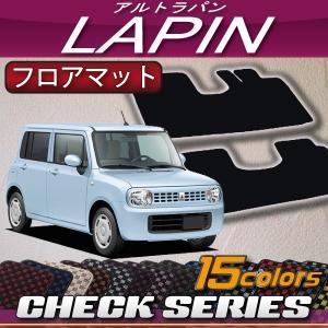 スズキ アルトラパン HE22S フロアマット (チェック)|fujimoto-youhin