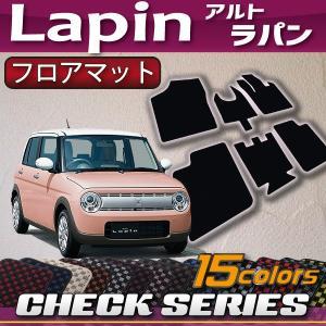 スズキ 新型 アルト ラパン HE33S フロアマット (チェック)|fujimoto-youhin