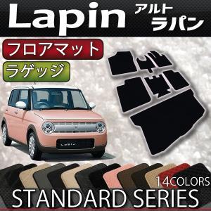 スズキ 新型 アルト ラパン HE33S フロアマット ラゲッジマット (スタンダード)|fujimoto-youhin