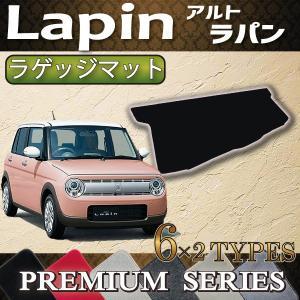 スズキ 新型 アルト ラパン HE33S ラゲッジマット (プレミアム)|fujimoto-youhin