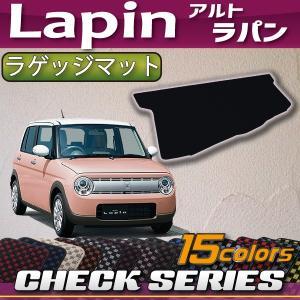 スズキ 新型 アルト ラパン HE33S ラゲッジマット (チェック)|fujimoto-youhin