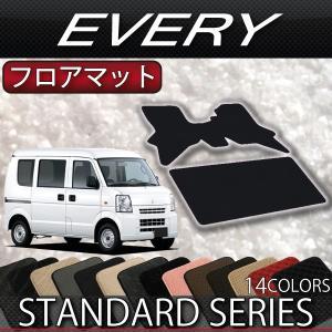 スズキ エブリイ DA17V フロアマット (スタンダード)|fujimoto-youhin