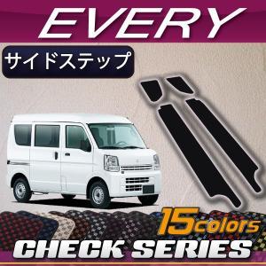 スズキ エブリイ DA17V サイドステップマット (チェック) fujimoto-youhin