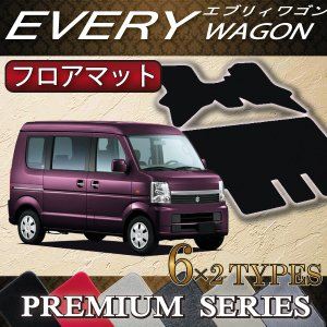 スズキ エブリィワゴン DA64W フロアマット (プレミアム)|fujimoto-youhin