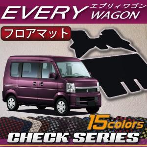 スズキ エブリイ ワゴン DA64W フロアマット (チェック)|fujimoto-youhin