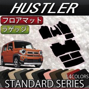 スズキ 新型 ハスラー MR52S MR92S フロアマット ラゲッジマット (スタンダード)|fujimoto-youhin