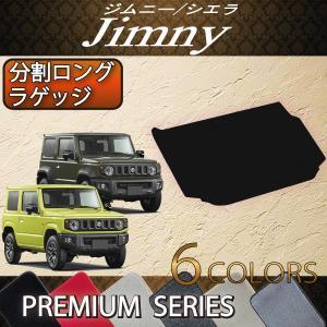 スズキ 新型 ジムニー JB64W ジムニーシエラ JB74W 分割ロング ラゲッジマット (プレミアム)|fujimoto-youhin