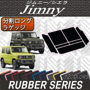 スズキ 新型 ジムニー JB64W ジムニーシエラ JB74W 分割ロング ラゲッジマット (ラバー)|fujimoto-youhin