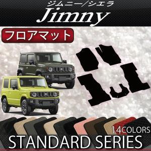 スズキ 新型 ジムニー JB64W ジムニーシエラ JB74W フロアマット ロング形状 (スタンダード)|fujimoto-youhin