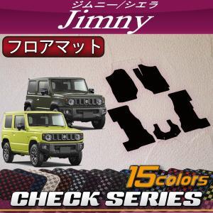 スズキ 新型 ジムニー JB64W ジムニーシエラ JB74W フロアマット ロング形状 (チェック)|fujimoto-youhin