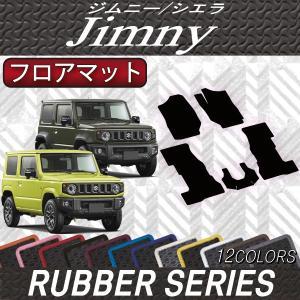 スズキ 新型 ジムニー JB64W ジムニーシエラ JB74W フロアマット ロング形状 (ラバー)|fujimoto-youhin