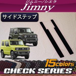スズキ 新型 ジムニー JB64W ジムニーシエラ JB74W サイドステップマット (チェック)|fujimoto-youhin