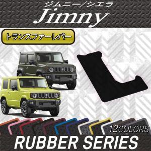 スズキ 新型 ジムニー JB64W ジムニーシエラ JB74W トランスファーレバーマット (ラバー)|fujimoto-youhin
