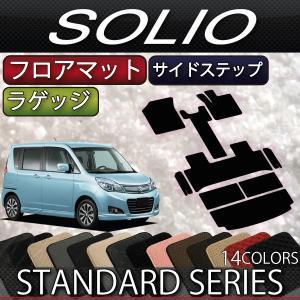 スズキ ソリオ MA15S フロアマット ラゲッジマット サイドステップマット (スタンダード)|fujimoto-youhin