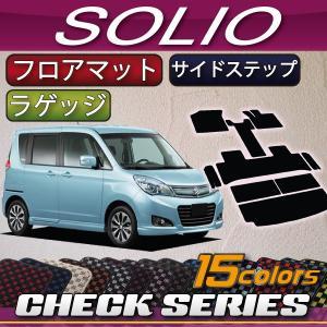 スズキ ソリオ MA15S フロアマット ラゲッジマット サイドステップマット (チェック)|fujimoto-youhin