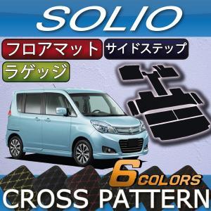スズキ ソリオ MA15S フロアマット ラゲッジマット サイドステップマット (クロス)|fujimoto-youhin