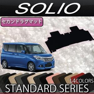 スズキ 新型 ソリオ MA26S MA36S MA46S セカンドラグマット (スタンダード)|fujimoto-youhin