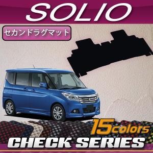 スズキ 新型 ソリオ MA26S MA36S MA46S セカンドラグマット (チェック)|fujimoto-youhin
