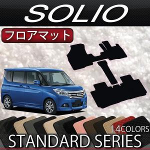 スズキ 新型 ソリオ MA26S MA36S MA46S フロアマット (スタンダード)|fujimoto-youhin