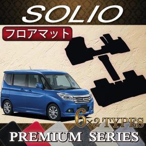 スズキ 新型 ソリオ MA26S MA36S MA46S フロアマット (プレミアム)|fujimoto-youhin