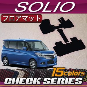 スズキ 新型 ソリオ MA26S MA36S MA46S フロアマット (チェック)|fujimoto-youhin