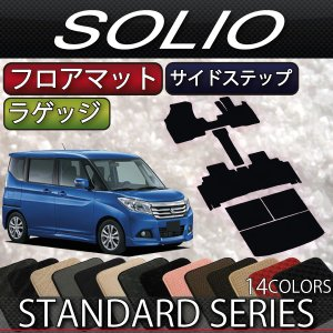 スズキ 新型 ソリオ MA26S MA36S MA46S フロアマット ラゲッジマット サイドステップマット (スタンダード)|fujimoto-youhin