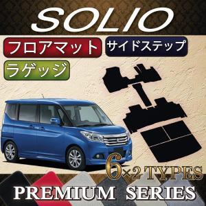 スズキ 新型 ソリオ MA26S MA36S MA46S フロアマット ラゲッジマット サイドステップマット (プレミアム)|fujimoto-youhin