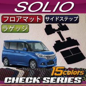 スズキ 新型 ソリオ MA26S MA36S MA46S フロアマット ラゲッジマット サイドステップマット (チェック)|fujimoto-youhin