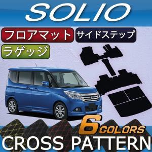 スズキ 新型 ソリオ MA26S MA36S MA46S フロアマット ラゲッジマット サイドステップマット (クロス)|fujimoto-youhin