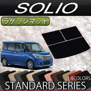 スズキ 新型 ソリオ MA26S MA36S MA46S ラゲッジマット (スタンダード)|fujimoto-youhin