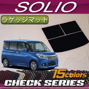 スズキ 新型 ソリオ MA26S MA36S MA46S ラゲッジマット (チェック)|fujimoto-youhin