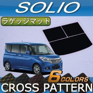 スズキ 新型 ソリオ MA26S MA36S MA46S ラゲッジマット (クロス)|fujimoto-youhin
