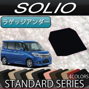 スズキ 新型 ソリオ MA26S MA36S ラゲッジアンダーマット (スタンダード)|fujimoto-youhin