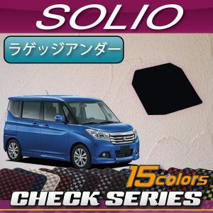 スズキ 新型 ソリオ MA26S MA36S ラゲッジアンダーマット (チェック)|fujimoto-youhin