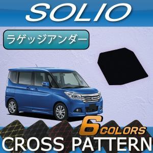 スズキ 新型 ソリオ MA26S MA36S ラゲッジアンダーマット (クロス)|fujimoto-youhin